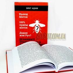 Бакфаст. Пчеловодство в Аббатстве Бакфаст, Брата Адама, книга ІІ