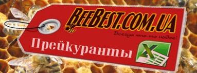 """Скачать прейскуранты на пчеловодный инвертарь от """"БиБест"""""""